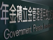 GPIF改革、日本株「20%半ば」へ最終調整=政府筋